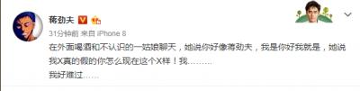 蒋劲夫被女粉丝嫌弃 粉丝耿直言论让其有点尴尬