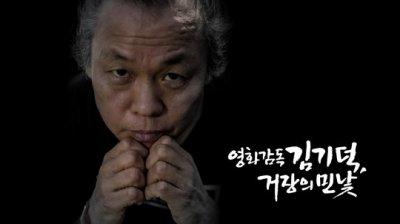 韩名导演金基德被指涉强奸 多名女明星大胆站了出来