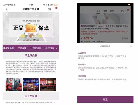 作家六六质疑京东全球购售假投诉无门 京东 正调查