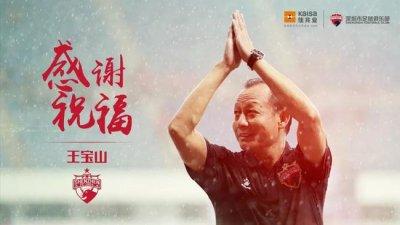 深足 王宝山 因开局战绩不佳让俱乐部选择换帅