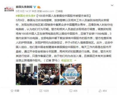 中国人在泰操控中国股市被抓 鬼鬼祟祟被泰国民众举报