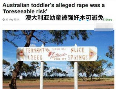 澳2岁女孩遭强奸染艾滋病毒 本可避免可惜相关人员没有重视