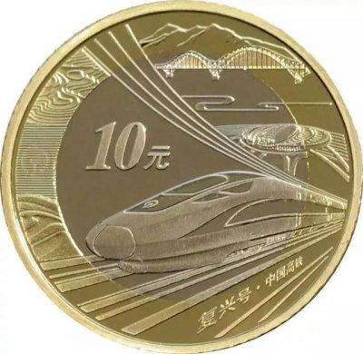 高铁纪念币今预约 每人最多可预约20枚只要愿意可拿下120枚