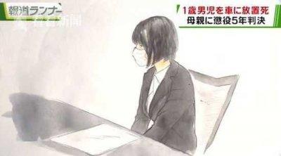 日本女子和情人密会10小时 把孩子丢在车上不幸死亡