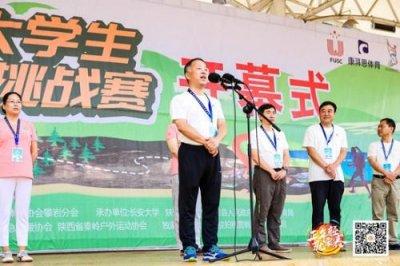 第二届中国大学生山地户外挑战赛开赛 将持续两天