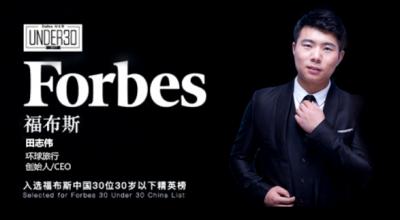 """环球旅行CEO 田志伟入选福布斯""""2018年中国30位30岁以下精英榜"""""""