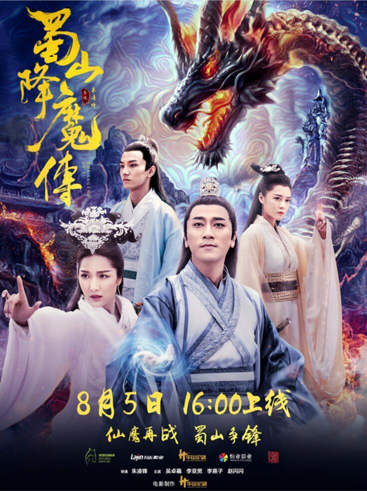 《蜀山降魔传》曝光终极海报与预告 8月5日爱奇艺独家上线