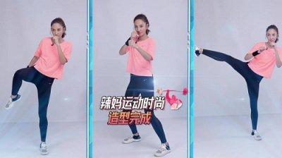 变啦《明星健身房》第二季郑希怡献福利 赵天宇竟直言喜欢大波