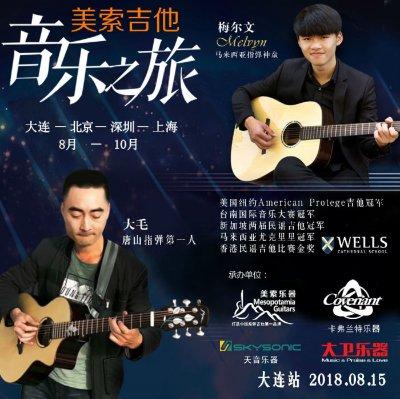 美索吉他携手马来西亚指弹神童梅尔文开启中国音乐之旅