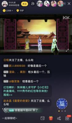 KK直播首推网上文化礼堂引热议 传播传统文化需要与时俱进