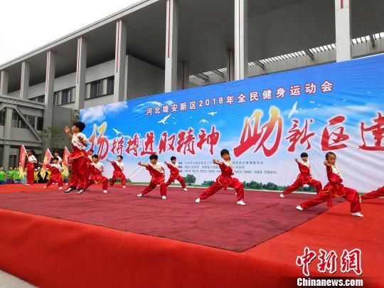 雄安新区首届全民健身运动会开幕 比赛项目共13项