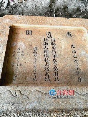 漳州角美镇龙江村发现一将军墓 村民称角美历史上武官非常罕见
