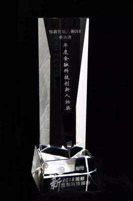 恒昌创始人兼CEO秦洪涛荣获年度金融科技创新人物奖