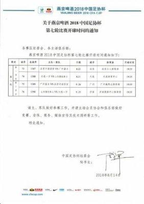 2018中国足协杯半决赛球时间公布
