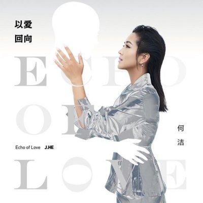 何洁新专辑第三首歌曲《以爱回向》今日上线
