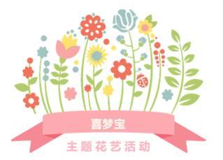 喜梦宝花艺DIY|用花装点生活 雕刻周末惬意时光