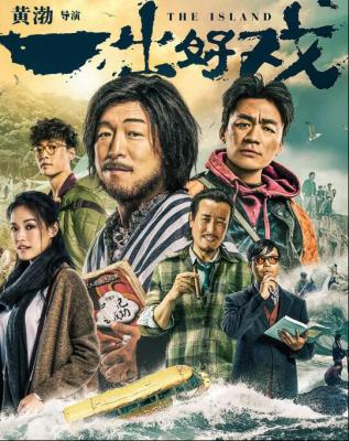 黄渤《一出好戏》刷爆朋友圈 黄晓明导演梦何时能实现?