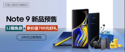 预定三星Galaxy Note9享多重好礼 天猫晒单更有惊喜