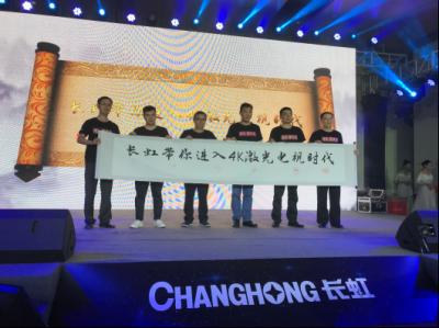 4K超高清大幕走俏市场 长虹激光电视新品苏宁首发