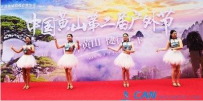 户外黄山 健行天下——第二届中国黄山户外旅游节盛大开幕
