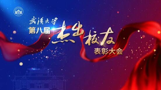 刘亚洲当选武汉大学第八届杰出校友