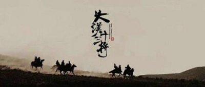 电影《大汉十三将》第一部及第二部在宁夏银川影视城杀青