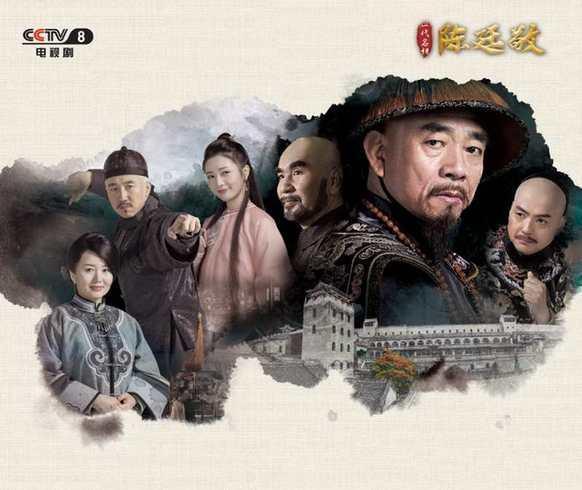 《一代名相陈廷敬》将在央视开播 重现历史正剧本色