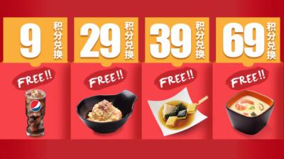 吉野家会员攻略揭秘,感恩季积分免费换美食