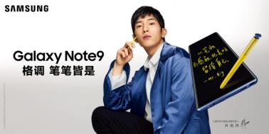 智慧AI强悍续航 三星Galaxy Note9开启首销模式