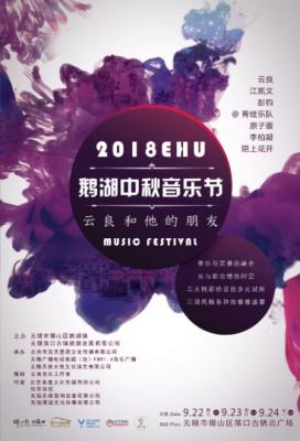 中国风正流行 鹅湖中秋音乐节演绎大美江南