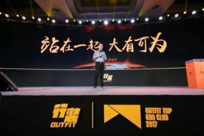 砸一个亿为国内户外俱乐部赋能 行装CEO杨益华