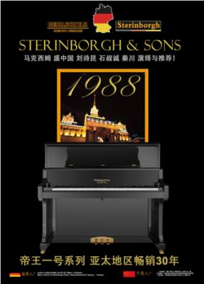 一款畅销30年的好钢琴,斯坦伯格钢琴帝王一号KU280
