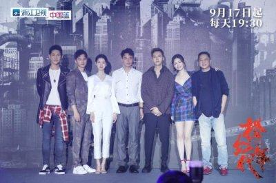 电视剧《橙红年代》将播 陈伟霆饰演平民英雄刘子光