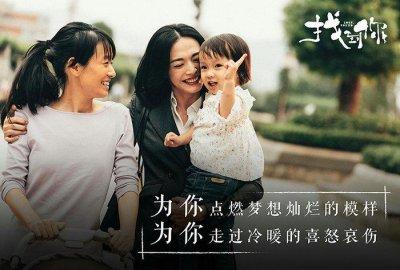 电影《找到你》今日曝光闺蜜主题曲MV《为你》