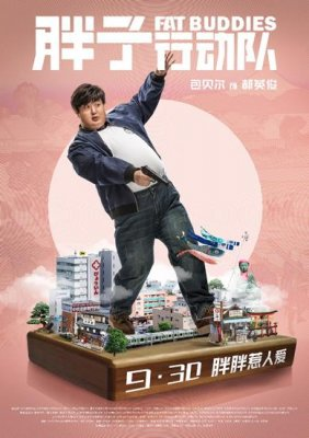 《胖子行动队》发特辑海报 即将在9月30日全国公映