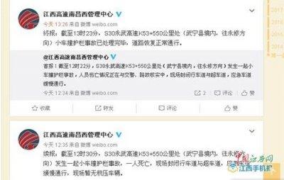 S30永武高速武宁县境内发生一起小车撞护栏事故 致一人死亡