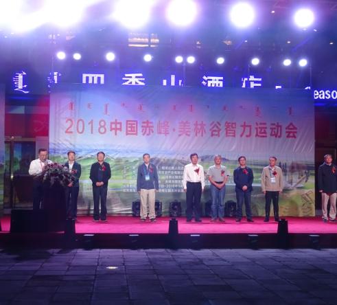中国·赤峰美林谷智力运动会激战正酣
