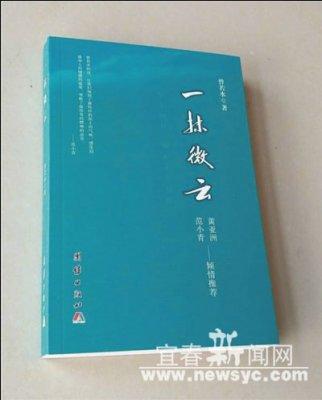 宜春市青年作家、诗人、书法家曾若水第六本诗集《一抹微云》出版