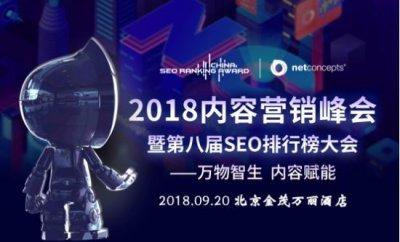 第八届SEO排行榜大会举办在即 亮点内容早知晓