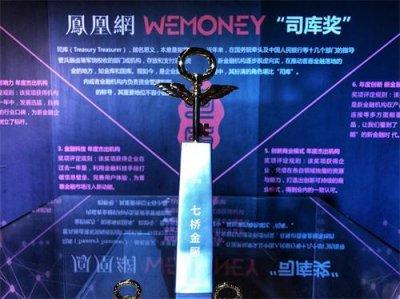 """七桥业务布局企服费控 曾获""""凤凰WEMONEY2017年度金融科技年度杰出机构"""""""