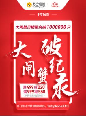 今天苏宁易购要卖掉1000000只大闸蟹
