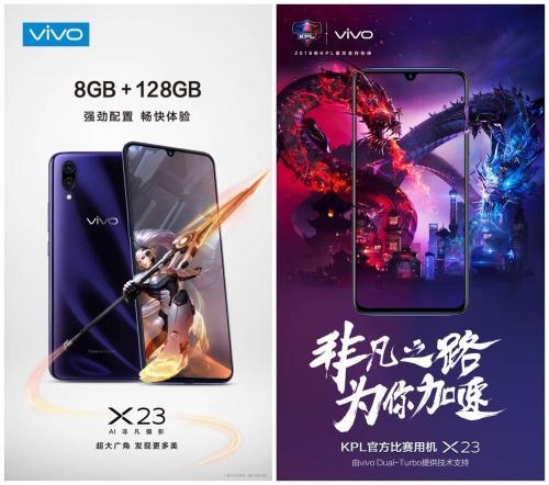 vivo X23火爆开售,媒体消费者一致好评引爆抢购狂潮