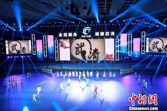 天津市武清区第一届全民健身运动会23日在武清区体育中心启幕
