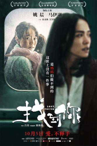 电影《找到你》10月5日上映 发布终极预告和人物关系海报
