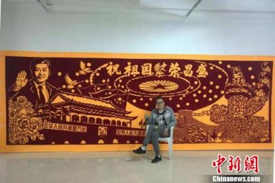 徐州剪纸艺人邢浩南剪出12平方米巨幅剪布作品《祝祖国繁荣昌盛》