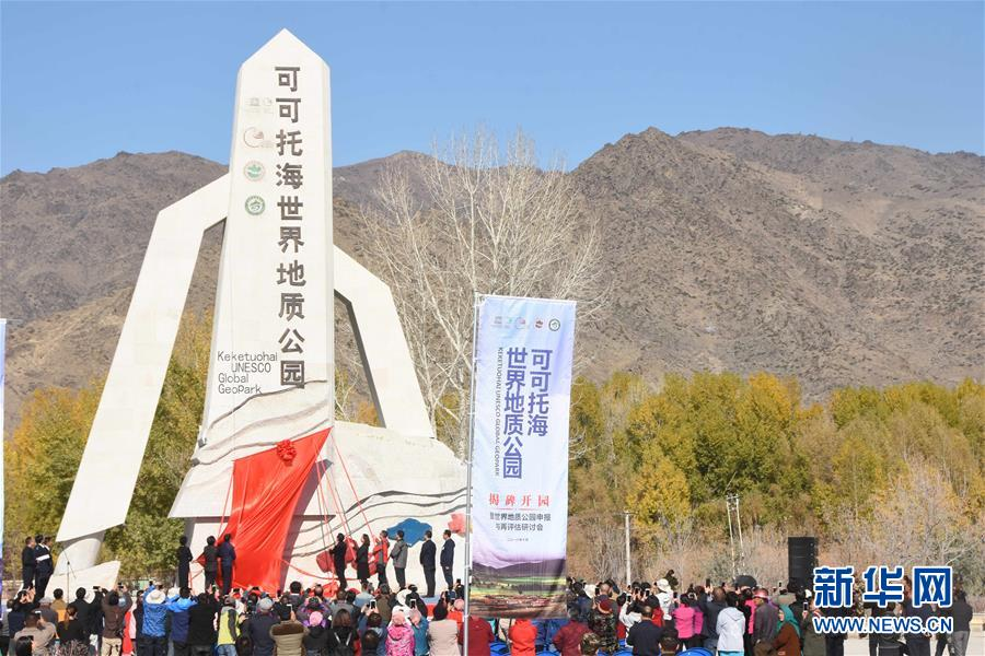 新疆可可托海世界地质公园开园 是新疆第一家世界地质公园