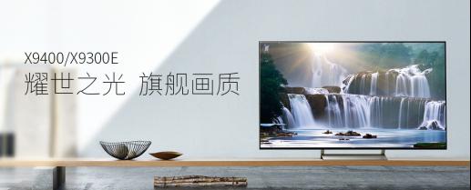 索尼4K液晶电视9300E专为追求视听体验的电视消费者设计