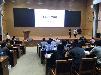 学生运动如何科学着装  飒美特带你走入2018上海市校长论坛