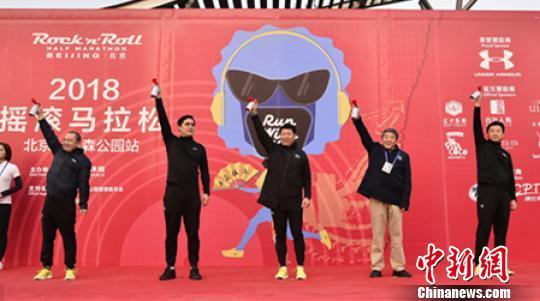 2018摇滚马拉松13日北京奥林匹克森林公园鸣枪开跑