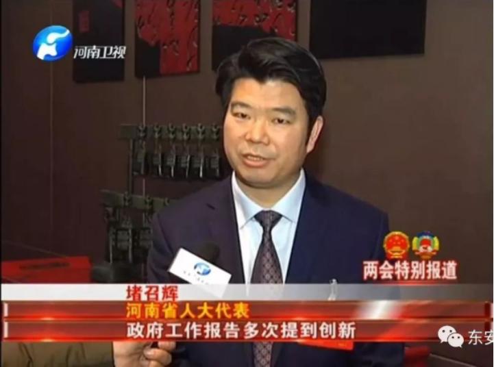 东安集团董事长堵召辉接受河南卫视采访